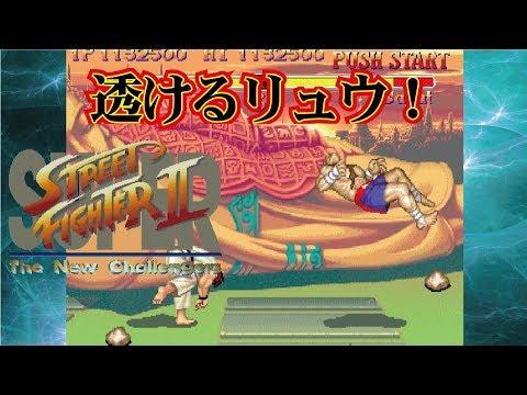 Super Street Fighter II: The New Challengers スーパーストリートファイターⅡ Arcade cheat アーケード チート