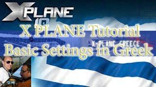 X PLANE Basic Settings in Greek