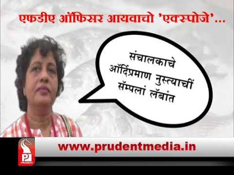 Prudent Media Konkani News 11 Sept 18 Part 1