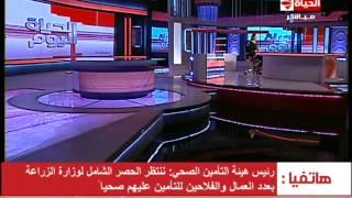 فيديو.. حجازي: ضم 500 ألف فلاح للتأمين الصحي عدد مبدئي