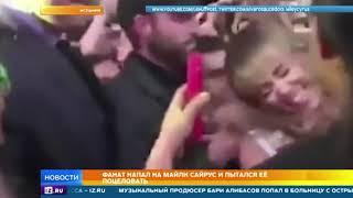 Майли Сайрус схватили за волосы после концерта в Барселоне