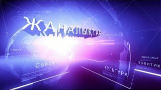 КАЗАХСТАН 2017 САТПАЕВ ЖАНАЛЫКТАР 11.10.2017 СТА