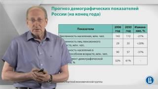 Уроки финансовой грамотности |  Лекция 11: Демографическая ситуация в мире и в России