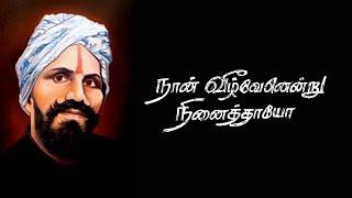 thamizh thalaivan bharathi