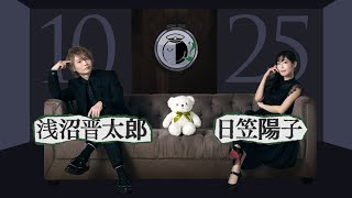 「AD-LIVE 2020」開幕直前コメント 【10/25(日):浅沼晋太郎・日笠陽子】