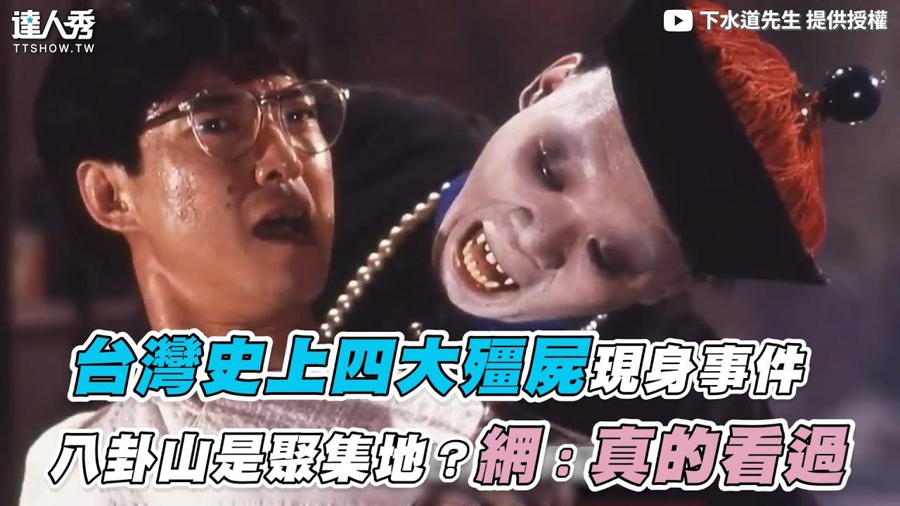 【台灣史上四大殭屍現身事件 八卦山是聚集地?網:真的看過】 @下水道先生