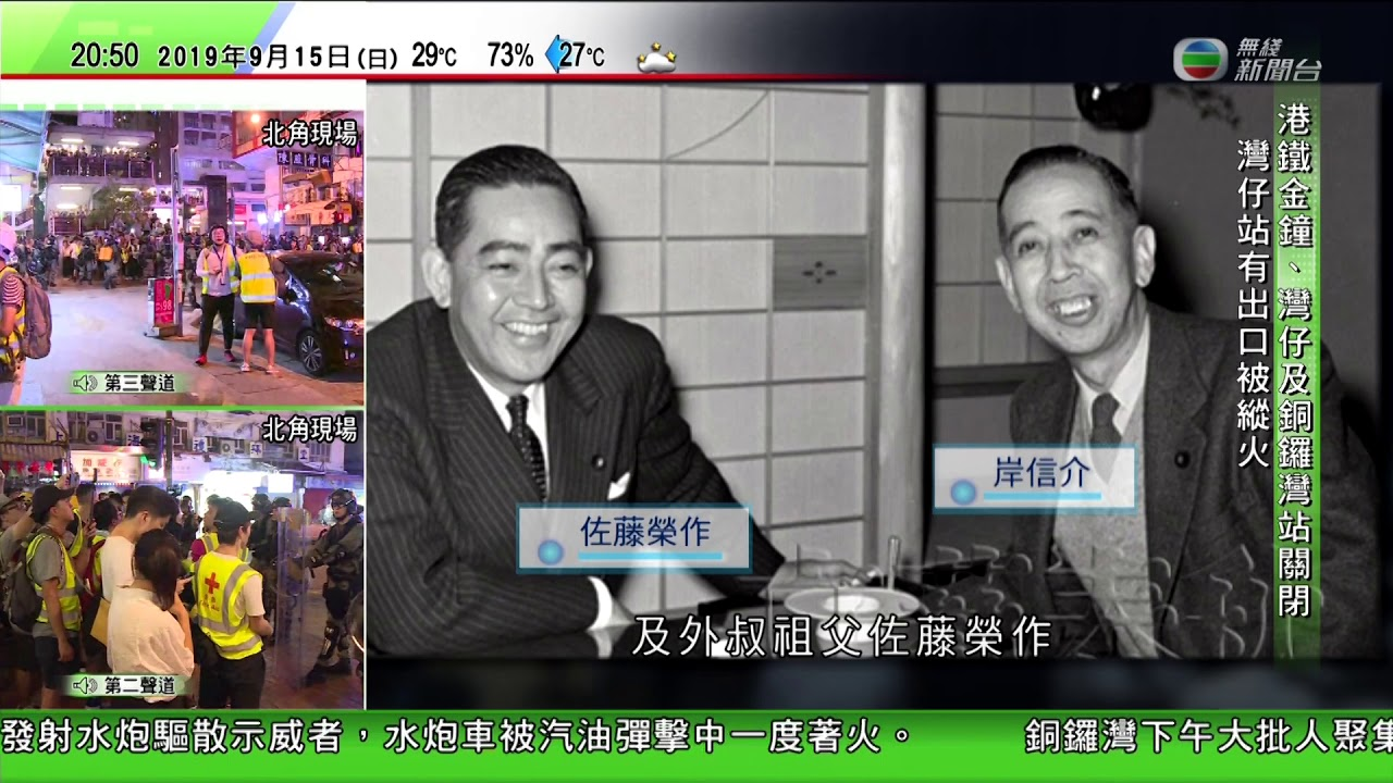 2019-09-15 2044-2056 TVB無線新聞臺第二聲道北角現場 - YouTube