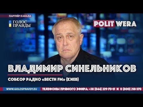 Последний шанс  изменить Украину.Владимир Синельников(собкор Вести ФМ Киев)