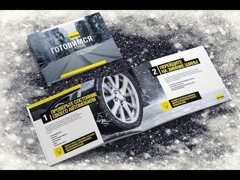 Рекомендации Textar по безопасной эксплуатации автомобиля зимой