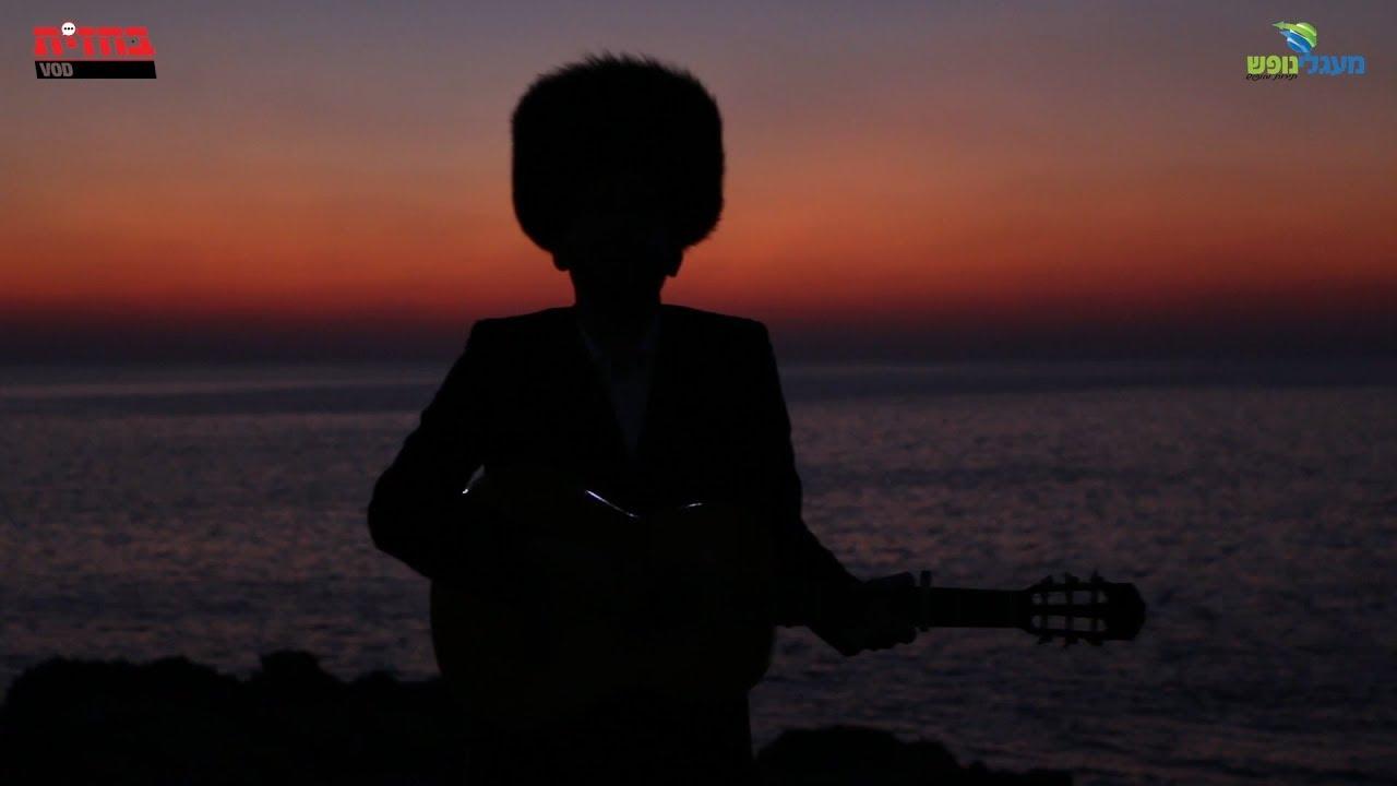 בשקיעת החמה: פגשנו את פיני איינהורן בחוף הים וזה המסר שלו • צפו