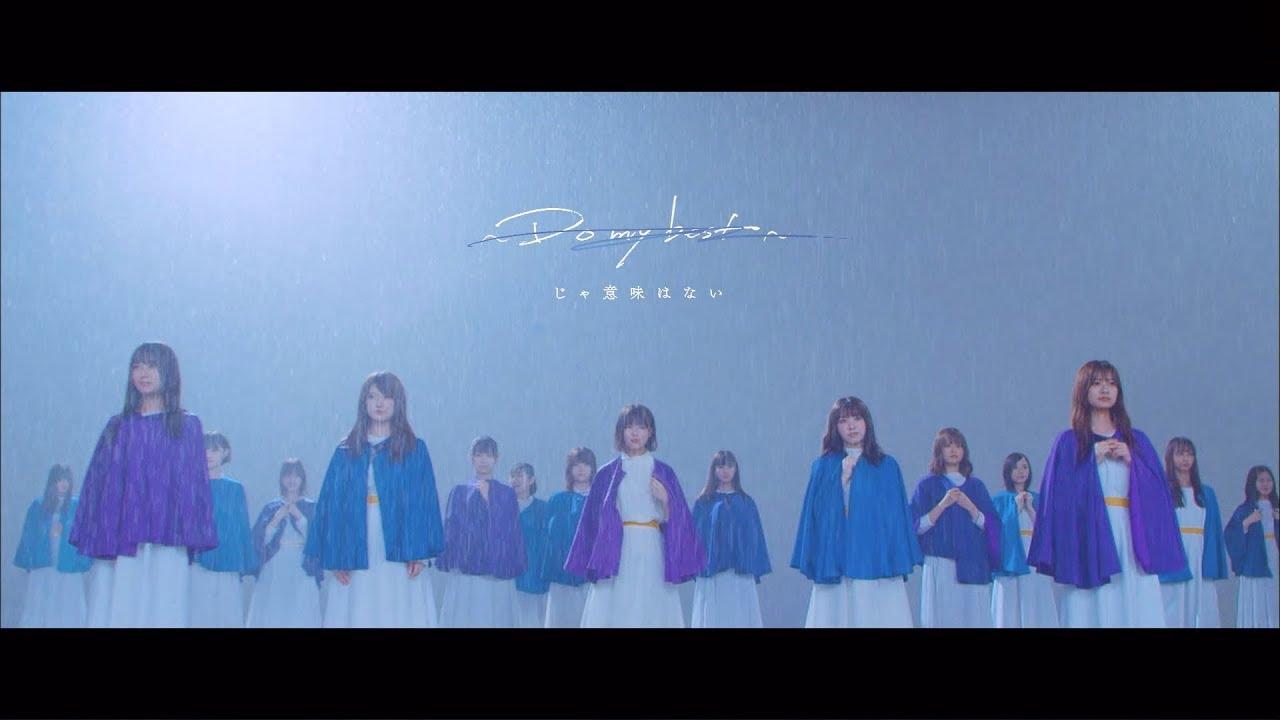 乃木坂46 かっこよくて好きなオススメの曲12選を紹介 革命の駱駝 Note