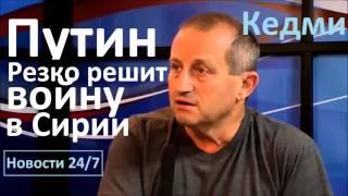 Яков Кедми – Путин резко решит войну в Сирии Последнее интервью сильно