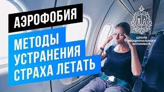 Аэрофобия. Страх летать на самолёте, как перестать бояться летать