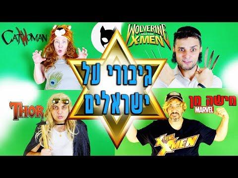 גיבורי על ישראלים | טופ גיק | עופר ומאור