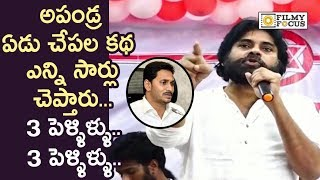 Pawan Kalyan Satirical Comments over Jagan Comments on his Marriages