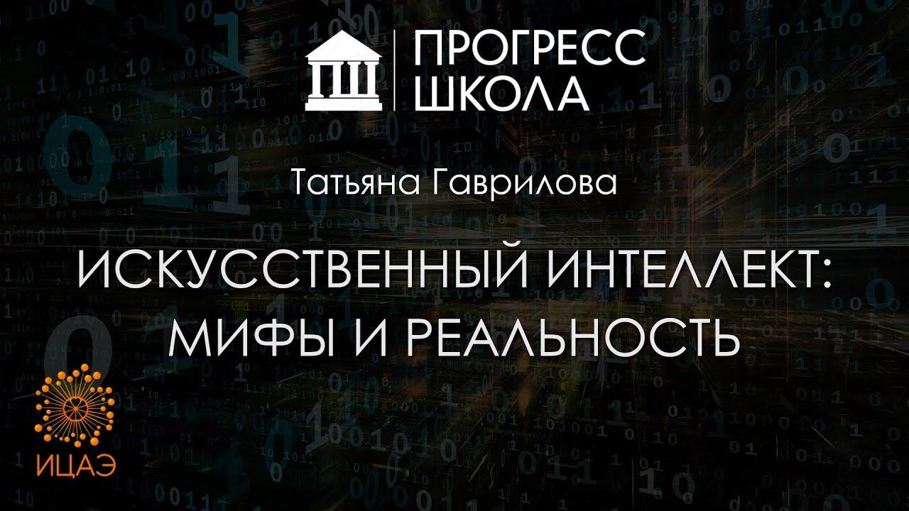 Татьяна Гаврилова — Искусственный интеллект: мифы и реальность