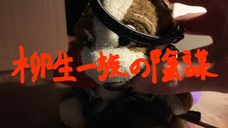 【にんぎょう時代劇】柳生一族の陰謀「夢でござる」