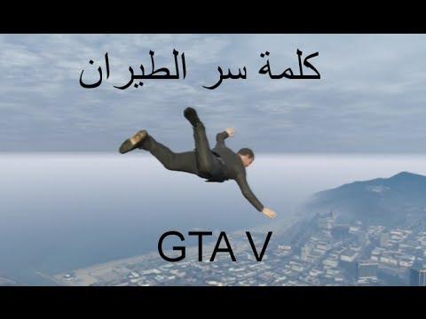 كلمة سر gta v