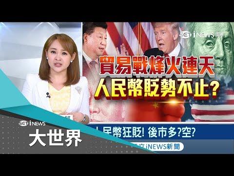 中國被打趴?中美貿易戰升溫 人民幣'貶勢不止'恐貶成俄羅斯盧布?|主播王志郁|【大世界新聞】20181002|三立iNEWS
