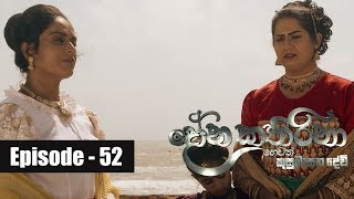 Dona Katharina | Episode 52 04th September 2018 Thumbnail