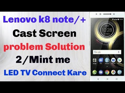 Lenovo k8 note cast screen problem solve/keise kare cast screen Lenovo k8  note me