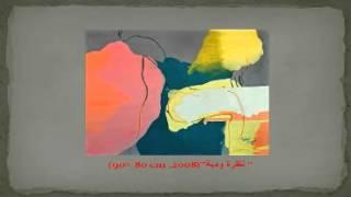 الفنان محسن عطيه -التجريد الخيالى (2)Artist Mohsen Attya Thumbnail