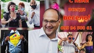 Супер- ролик Тамада на свадьбу в Николаеве! 0672349054