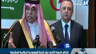 اختتام الدورة الثانية عشر للجنة السعودية الجزائرية المشتركة