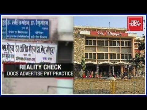 Gorakhpur Reality: Senior Doctors Running Private Clinics