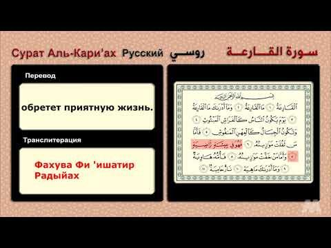 Сурат Аль-Кари'ах ( Русский روسي ) سورة القارعة