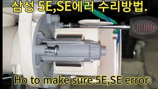 삼성드럼세탁기 5E,SE 에러 배수필터 청소와 배수펌프…
