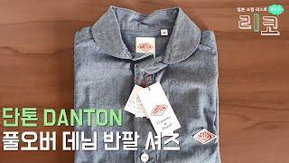 단톤 풀오버 워크 데님 셔츠 반팔 DANTON COC