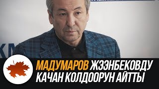 Мадумаров Жээнбековду качан колдоорун айтты