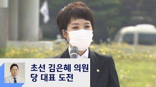 """김은혜, 국민의힘 당대표 도전…""""파격적 리더십 교체 필요""""  / JTBC 정치부회의"""