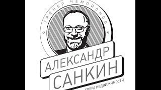 Обучение риэлторов. Тренинги в Чебоксарах 18 - 20 дек., и Sankin Party в День Риэлтора 19.12.15!