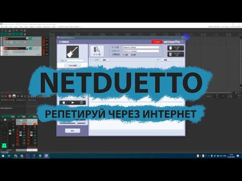 NetDuetto. Репетиции через интернет с минимальной задержкой.