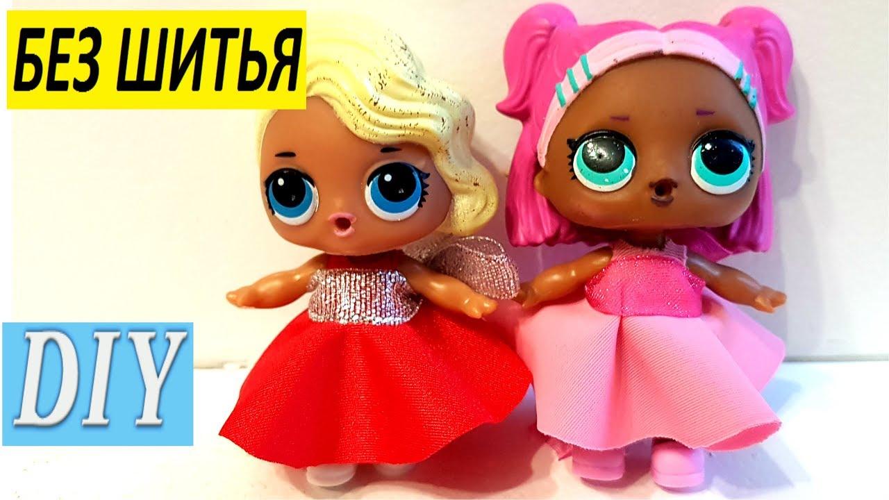 Как сделать одежду для игрушек фото 427