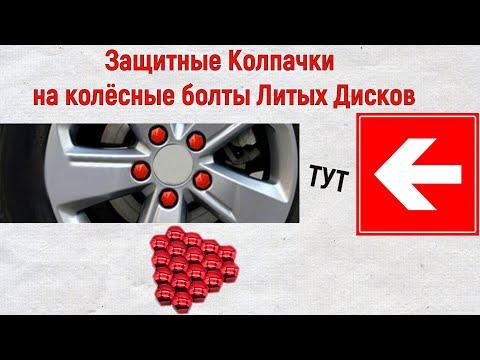 Защитные Колпачки на колёсные болты литых дисков авто
