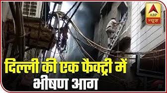 Blaze Erupts At Factory In East Delhi's Jhilmil | ABP News