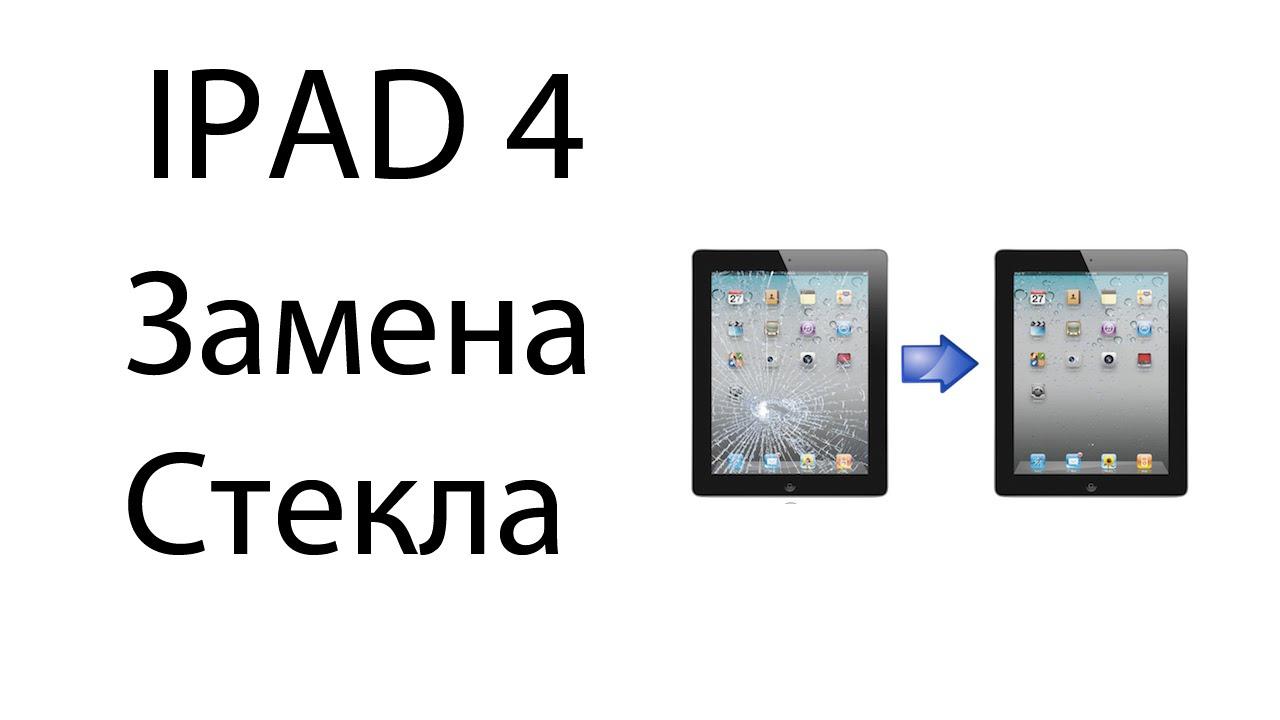 ipad 2 замена стекла своими руками