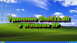 Удаление Shell32.dll в Windows XP (Что будет?)