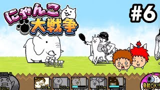 【にゃんこ大戦争】ゾウが出てきた!【ゴウキゲームズ】Part6