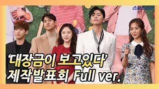 MBC '대장금이 보고있다(Dae Jang Geum Is Watching)' 제작발표회 Full ver.
