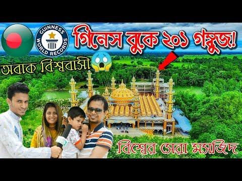 ২০১ গম্বুজ মসজিদের উপরে এখন বিশ্ববাসীর নজর !!201 Gombuj Mosjid Gopalpur Tangail2019