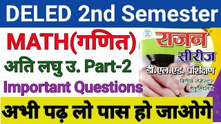 UP DELED 2nd Semester Math Class Very Short Part-2 Important Questions डीएलएड द्वितीय सेमेस्टर गणित🔥