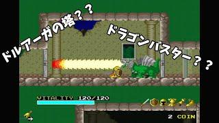 ドルアーガの塔とドラゴンバスターを足して割った的なアレンジゲーム