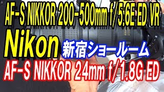 nikon新宿 af s nikkor 200 500mm f 5 6e ed vr af s nikkor 24mm f 1 8g ed