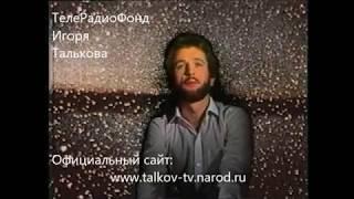 """Игорь Тальков - """"Страна детства"""" / клип от 1986г."""