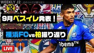 【週刊J2】9月ベスイレ&横浜FCvs柏ほか振り返り|#週刊J2 2019.10.08