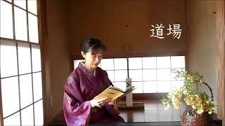 『禅茶録』は江戸時代の茶道書です。 近代の思想家が「茶書はこの一冊で足る」「全ての茶人の座右に置くべき名著」と評しました。 しかし、...